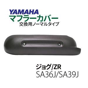 ヤマハ ジョグ ZR マフラーカバー SA36J SA39J ノーマルタイプマフラー YAMAHA jog マフラー バイクマフラー 純正タイプ バイクパーツ 耐熱 ポリプロピレン製 送料無料