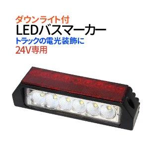 LED バスマーカー トラック 24V 簡単装着 防水 テールランプ サイドライト ダウンライト 路肩灯 LED 15灯 大型車 1年保証 送料無料