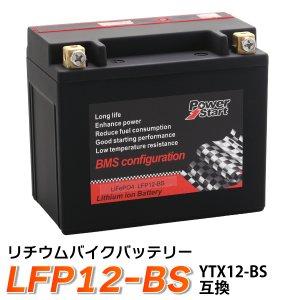 バイク バッテリー YTX12-BS 互換 【LFP12-BS】 リチウムイオンバッテリー ( CTX12-BS FTX12-BS STX12-BS ) Ninja400R ゼファー400