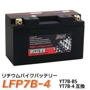 バイク バッテリー YT7B-BS 互換 【LFP7B-4】 リチウムイオンバッテリー (互換:YT7B-BS CT7B-4 YT7B-4 GT7B-BS FT7B-4 ) シグナスX マジェスティ