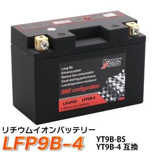 バイク バッテリー YT9B-BS 互換 【LFP9B-4】 リチウムイオンバッテリー ( CT9B-4 YT9B-4 GT9B-BS FT9B-4 ) マジェスティ XT660R YZF750R7