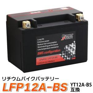 バイク バッテリーLFP12A-BS 互換 【YT12A-BS】 リチウムイオンバッテリー ( ST12A-BS FT12A-BS FTZ9-BS ) TL1000R バンディット GSX1300R
