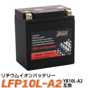 バイク バッテリー YB10L-A2 互換 【LFP10L-A2】 リチウムイオンバッテリー (互換: FB10L-A2 12N10-3A-2 GM10Z-3A FB10L-A2 )