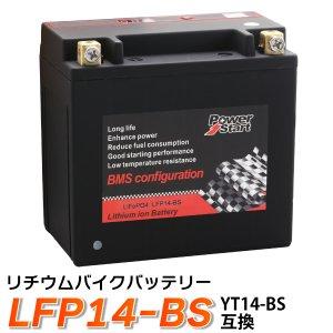 バイク バッテリー YTX14-BS 互換 【LFP14-BS 】 リチウムイオンバッテリー ( CTX12-BS GTX12-BS FTX12-BS STX12-BS ) スカイウェイブ650