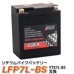 バイク バッテリー YTX7L-BS 互換 【LFP7L-BS】 リチウムイオンバッテリー (互換: YTX7L-BS GTX7L-BS FTX7L-BS KTX7L-BS ) ジャイロ キャノピー