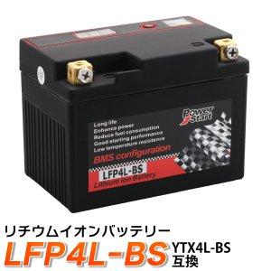 バイク バッテリー YTX4L-BS 互換【LFP4L-BS】 リチウムイオンバッテリー ( YT4L-BS FT4L-BS CTX4L-BS CT4L-BS) JOG スーパーカブ DIO トゥデイ