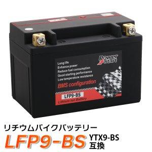 バイク バッテリー YTX9-BS 互換 【LFP9-BS】 リチウムイオンバッテリー ( CTX9-BS YTR9-BS GTX9-BS FTX9-BS ) スティード バンディット スカイウェイブ