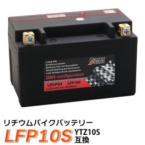 バイク バッテリー YTZ10S 互換 【LFP10S】 リチウムイオンバッテリー ( YTZ-10S FTZ10S DTZ10S CTZ10S ) マグザムCP250 シャドウ スラッシャー