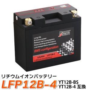 バイク バッテリー YT12B-BS 互換 【LFP12B-4】 リチウムイオンバッテリー (DT12B-BS GT12B-4 FT12B-4) BMS バッテリーマネージメントシステム
