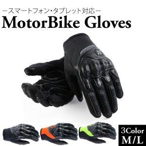 タッチパネル対応 バイクグローブ M L ブラック 蛍光オレンジ 蛍光イエロー プロテクター スマートフォン タブレット対応 バイクツーリング サイクリング