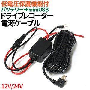 ドライブレコーダー 電源ケーブル 充電器 バッテリーからの電源で常時電源が可能 バッテリー USB mini コネクタ 12V 24V 兼用 駐車監視 降圧ケーブル メール便 送料無料
