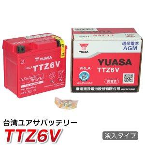 バイク バッテリー YTZ6V 互換 【TTZ6V】 台湾 ユアサ (互換: YTZ6V GTZ6V YTX5L-BS YTZ7S TTZ7SL) YUASA 台湾ユアサ 台湾YUASA 液入り