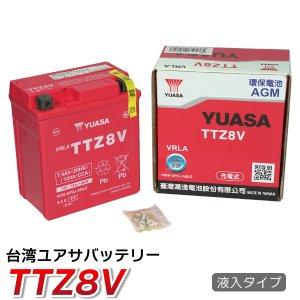 バイク バッテリー YTZ8V 互換 【TTZ8V】 台湾 ユアサ (互換: YTZ8V DTZ8V GTZ8V FTZ8V YTX7L-BS) YUASA 台湾ユアサ 台湾YUASA 液入り