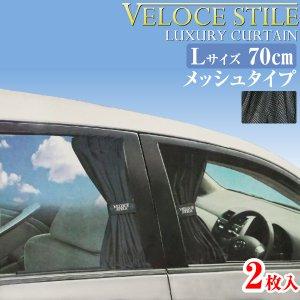 VELICE STILE ラグジュアリーカーテン Lサイズ(窓枠高さ47~53cm用) 長さ70cm メッシュタイプ 上下レール カーテン 後部座席 日よけ UVカット 紫外線防止 ミニバン