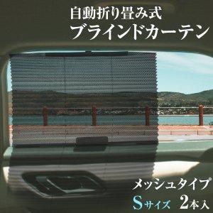 車の窓と連動する ブラインドカーテン Sサイズ メッシュタイプ 高さ最大600mm 長さ458mm 窓ふち 車用カーテン ブラインド カーテン 車 後部座席 日よけ 紫外線防止