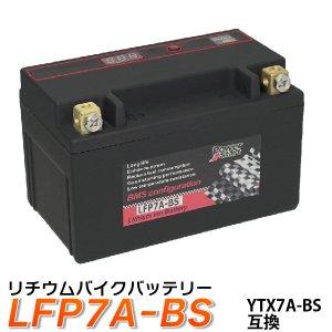 バイク バッテリー YTX7A-BS 互換 【LFP7A-BS】 リチウムイオンバッテリー (互換: YTX7A-BS CTX7A-BS GTX7A-BS FTX7A-BS ) 1年保証 送料無料