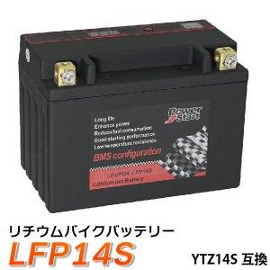 バイク バッテリー YTZ14S 互換【LFP14S】 ( FTZ14S CTZ14S STZ14S DTZ14S YTZ-14S ) 1年保証 送料無料 リチウムバッテリー リチウムイオン