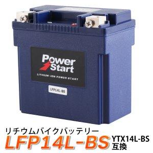バイク バッテリー YTX14L-BS 互換 【LFP14L-BS】 リチウムイオンバッテリー ( 65958-04 65958-04A 65984-00 ) リチウムイオン バッテリー 送料無料