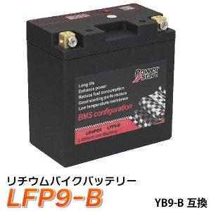 バイク バッテリー YB9-B 互換【LFP9-B】 リチウムイオンバッテリー (互換: SB9-B GM9Z-4B BX9-4B FB9-B ) リチウムイオン バッテリー 1年保証 送料無料