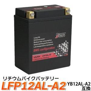 バイク 除雪機 バッテリー YB12AL-A2 互換 【LFP12AL-A2】 リチウムイオン (互換: YB12AL-A FB12AL-A GM12AZ-3A-1 GM12AZ-3A-2 )
