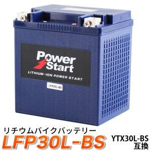 YTX30L-BS 互換 リチウムイオンバッテリー LFP30L-BS (互換: YIX30L-BS STX30L-BS 66010-97A 66010-97B 66010-97C )