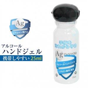 除菌 アルコール ハンドジェル 持ち運びしやすい 25ml 1個 ウイルス対策 Ag ジェル 銀イオン ヒアルロン酸Na配合 エタノール ウイルス 消臭 アルコール除菌 日本製 定形外