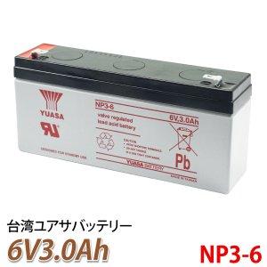 台湾 YUASA ユアサ NP3-6 小形制御弁式鉛蓄電池 シールドバッテリー UPS 無停電電源装置 互換 WB634 UB634 D5732 PS630M 1年保証 送料無料