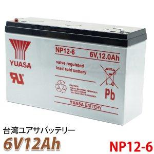 台湾 YUASA ユアサ NP12-6 6V 12Ah 小形制御弁式鉛蓄電池 シールドバッテリー UPS 無停電電源装置 互換 6m10 PE6V12 HP10-6 3FM10 NP8-6 1年保証