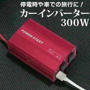 車で家庭用コンセントが使える インバーター 12V 300W シガーソケット電源 USB 2ポート カーインバーター 修正正弦波 DC AC 変換 充電器 カーチャージャー アウトドア 防災グッズ