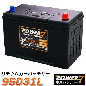 リチウムイオンバッテリー 95D31L (互換 75D31L 80D31L 85D31L 90D31L 100D31L 105D31L 110D31L 115D31L 120D31L)自動車用