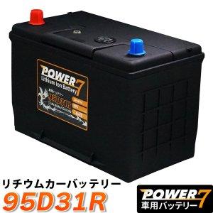 リチウムイオンバッテリー 95D31R (互換 65D31R 70D31R 75D31R 90D31R 130D31R 135D31R)自動車用バッテリー バッテリーマネージメントシステム