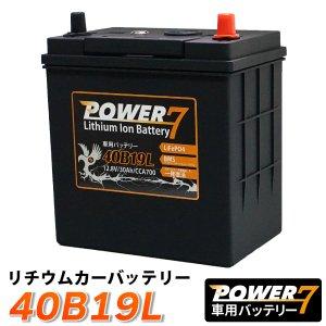 車 バッテリー 40B19L リチウムイオンバッテリー (互換:SB40B19L 28B19L 34B19L 38B19L 42B19L 44B19L etc )  除雪機バッテリー