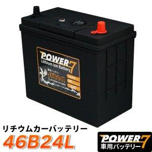 リチウムイオンバッテリー 46B24L (互換:46B24L 50B24L 58B24L 60B24L 65B24L 70B24L 75B24L)自動車用バッテリー BMS