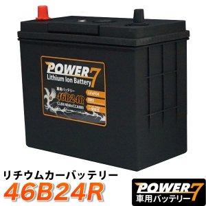 リチウムイオンバッテリー 46B24R (互換:46B24R 50B24R 58B24R 60B24R 65B24R 70B24R 75B24R)自動車用バッテリー