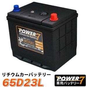 リチウムイオンバッテリー 65D23L (互換:55D23L 60D23L 70D23L 75D23L 80D23L 85D23L 90D23L)BMS バッテリーマネージメントシステム