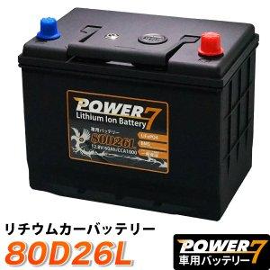 リチウムイオンバッテリー 80D26L (互換:60D26L 65D26L 70D26L 75D26L  85D26L 95D23L 90D26L 95D26L 100D26L 105D26L )
