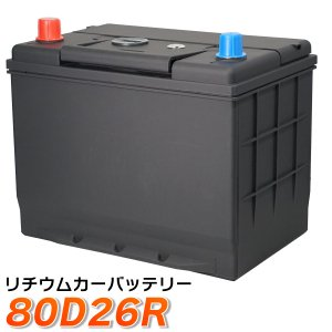 リチウムイオンバッテリー 80D26R (互換: 70D26R 75D26R  85D26R 95D23R 90D26R 95D26R 100D26R 105D26R 110D26R 115D26R)