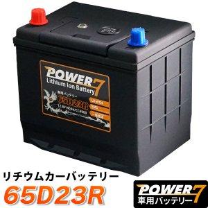 リチウムイオンバッテリー 65D23R (互換:55D23R 60D23R 70D23R 75D23R 80D23R 85D23R 90D23R 95D23R)バッテリーマネージメントシステム