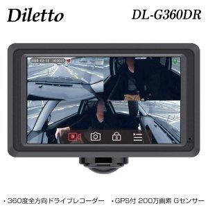 Diletto 360度全方向ドライブレコーダー DL-G360DR GPS搭載 200万画素 Gセンサー microSD(16GB)付 1年保証