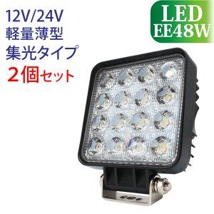 作業灯 LED 48W 2個セット スポットタイプ 集光 3200LM 6000K ワークライト 防水 フォークリフト トラック 船舶 倉庫作業 作業用 12V 24V [EE48W-2P]