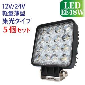 作業灯 LED 48W 5個セット スポットタイプ 集光 3200LM 6000K ワークライト 防水 フォークリフト トラック 船舶 倉庫作業 作業用 12V 24V [EE48W-5P]