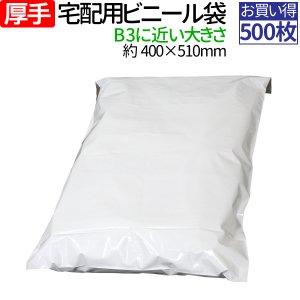 宅配ビニール袋 厚手 500枚 透けない テープ付き ホワイト 巾約400×高さ約510+フタ約50mm 厚み80ミクロン B3に近いサイズ ニット カバン 梱包 袋 梱包材 宅配袋 ビニール ポリ袋