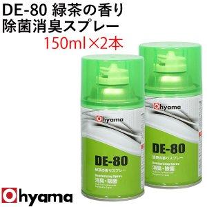 消臭・除菌 DE-80 緑茶の香りスプレー 2本セット 150ml 使い切り 車内 除菌 消臭 シート 内装 匂い除去 送料無料