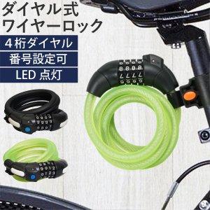 ダイヤル式 ワイヤーロック 4桁 LED ブラック グリーン シートポスト取付 盗難防止 防犯 自転車 鍵 ダイヤル ロック ワイヤー 送料無料