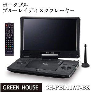 グリーンハウス GREEN HOUSE 大画面11.4型ワイド液晶ポータブルブルーレイプレーヤー GH-PBD11AT-BK SD/SDHC/USBメモリー対応 地デジやワンセグを受信可能