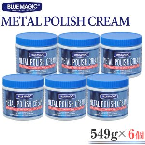 [BLUE MAGIC] METAL POLISH CREAM 549g 6個セット 金属 酸化 サビ 汚れ除去 磨き剤 仕上げ剤 ホイール アクセサリー 研磨剤 コンパウンド 送料無料