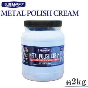 [BLUE MAGIC] METAL POLISH CREAM 約2Kg 金属 酸化 サビ 汚れ除去 磨き剤 仕上げ剤 ホイール アクセサリー 研磨剤 コンパウンド 2041g 送料無料