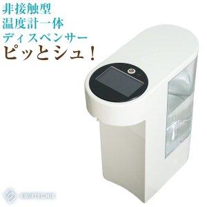 非接触型 温度計一体 ディスペンサー ピッとシュ! スタンダードタイプ 除菌 液体噴射 温度測定 自動センサー 非接触 大容量1200ml 送料無料