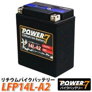 バイク用リチウムイオンバッテリー LFP14L-A2(互換:YB14L-A2 SB14L-A2 SYB14L-A2 ...etc)バイク用バッテリー BMS バッテリーマネージメントシステム