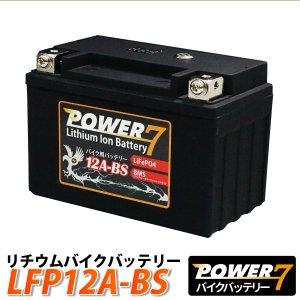 バイク バッテリーLFP12A-BS 互換 【YT12A-BS】 リチウムイオンバッテリー ( ST12A-BS FT12A-BS FTZ9-BS ) リチウムイオン バッテリー 1年保証 送料無料